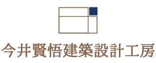 今井賢悟建築設計工房 愛知県名古屋市の建築設計事務所 注文住宅や福祉施設などの設計をしています